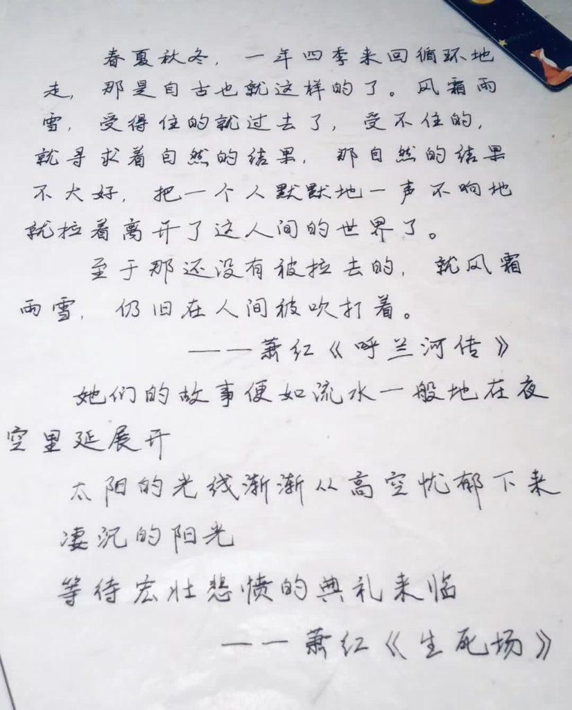"""萧红 《呼兰河传》Сяо Хун """"Рассказы о реке Хулан"""""""